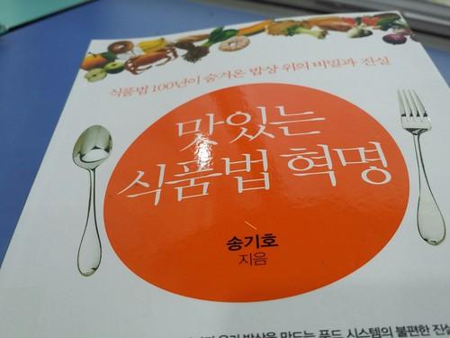 맛있는 식품법혁명 | 독서노트