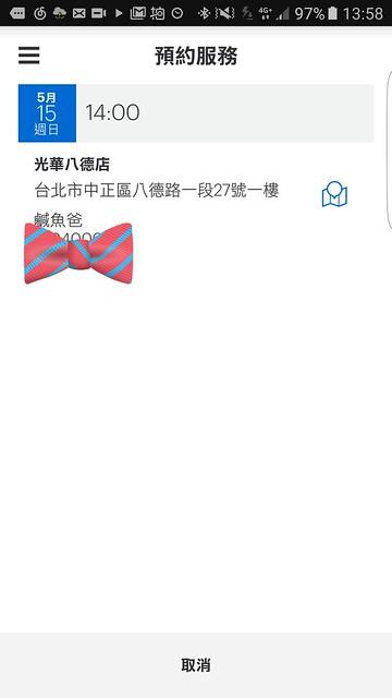 Screenshot_20160515-135817