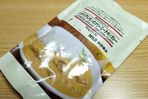 無印良品のシチリアレモンカレーを食らう。柔らかい辛さのマイルドカレー。 - サツグルメ!