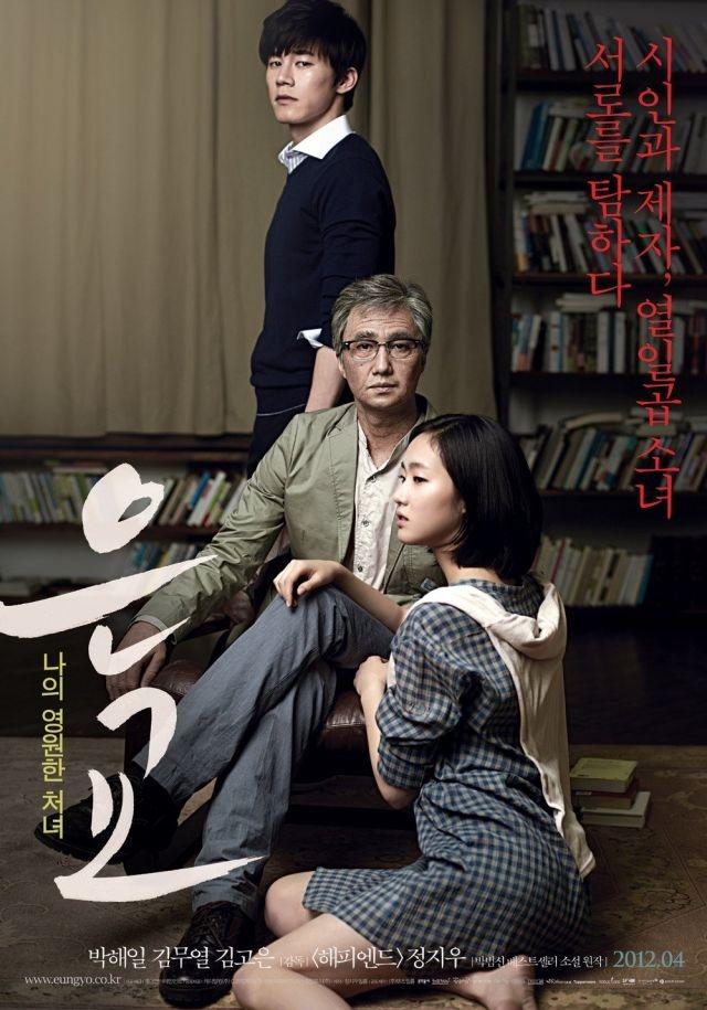 Nàng Thơ - A Muse (2012)