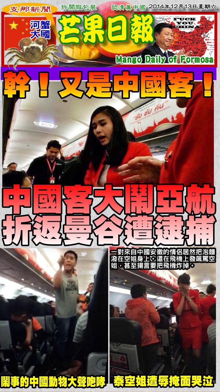 141213芒果日報--支那新聞--中國客大鬧亞航,折返曼谷遭逮捕