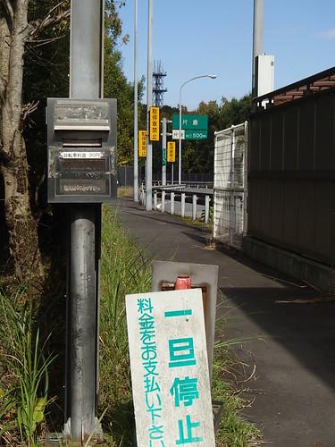 絹道在東京 SlLK ROAD in TOKYO - naniyuutorimannen - 您说什么!