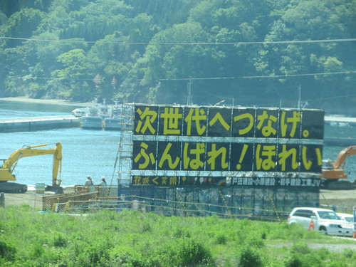 Kamaishi to Sakari