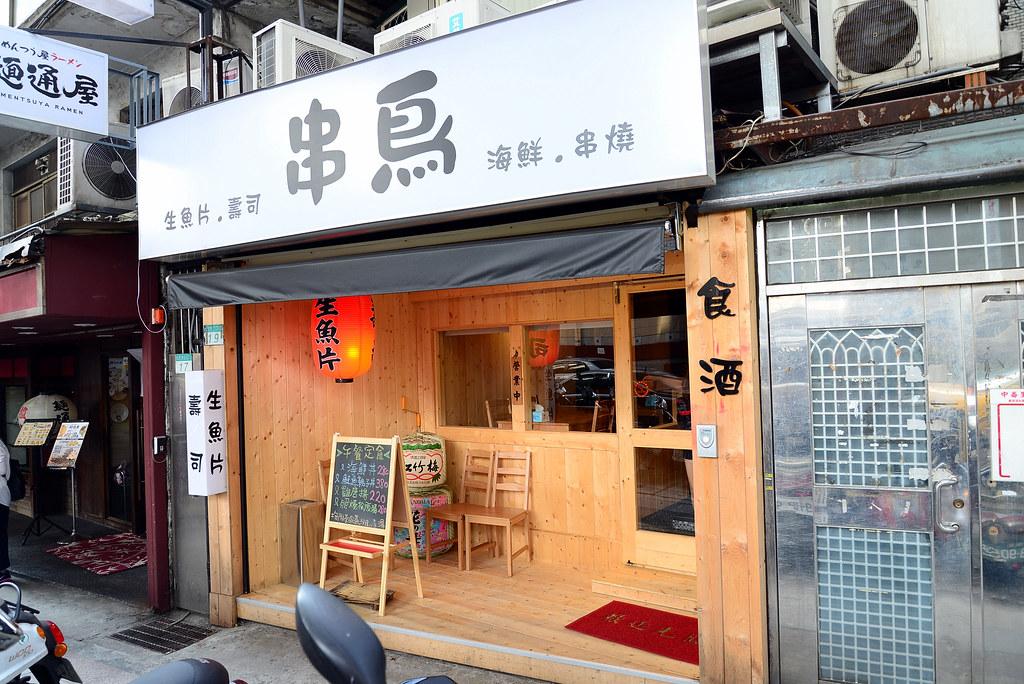 串鳥二店午餐海鮮丼