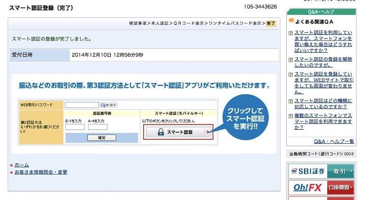 スマート認証登録完了