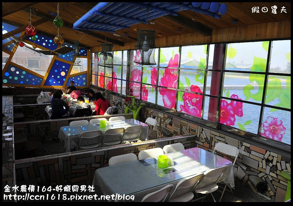 金水農情164-好蝦冏男社_DSC8372