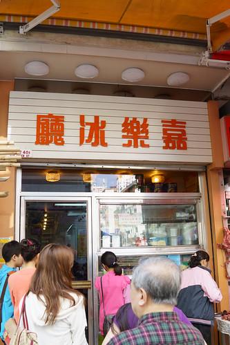 大隱於街市的嘉樂冰廳