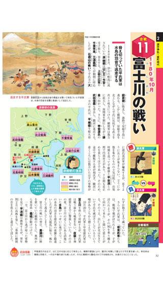 日本の合戦のページ