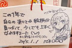 神田明神_絵馬_20150103-DSC_5941