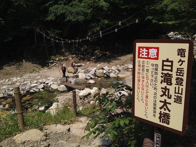 竜ヶ岳 登山道 白滝丸太橋