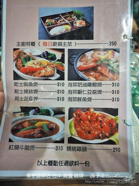 華泰咖啡店 台中 簡餐 咖啡 4