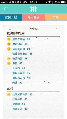 [美食]士林豐盛號早餐26