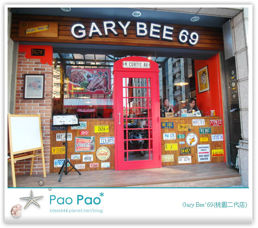 Gary Bee' 69 桃園二代店