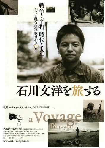 『石川文洋を旅する』