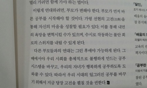 학교도서관저널 2014년12월호