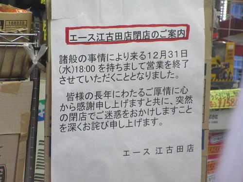 エース(新桜台)