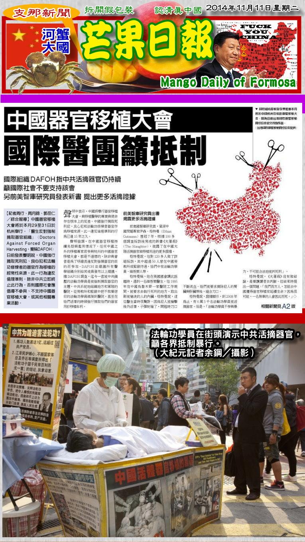 141111芒果日報--支那新聞--中器官移植大會,國際醫團籲抵制
