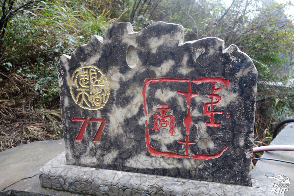 天門山 Tian Men Mountain074