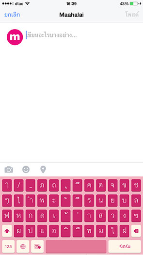 Pastel Keyboard Themes Extension