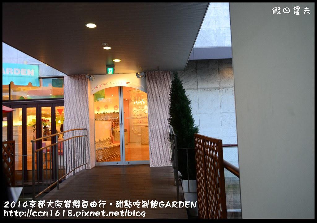 2014京都大阪賞櫻自由行.甜點吃到飽GARDENDSC_1108