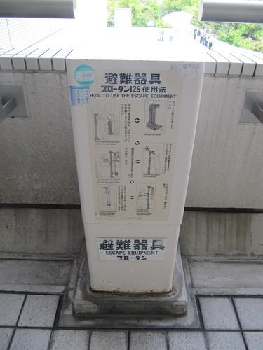 京都競馬場のスローダン
