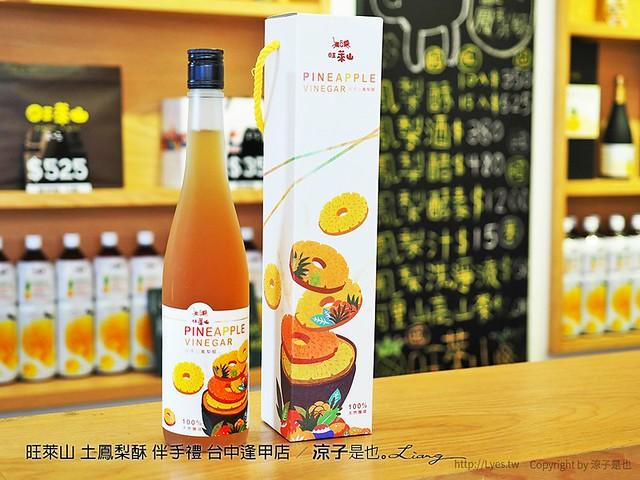 旺萊山 土鳳梨酥 伴手禮 台中逢甲店 8