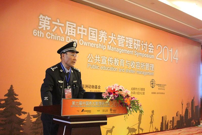 Officer Li from Chengdu Dog Ownership Management Office addresses the symposium
