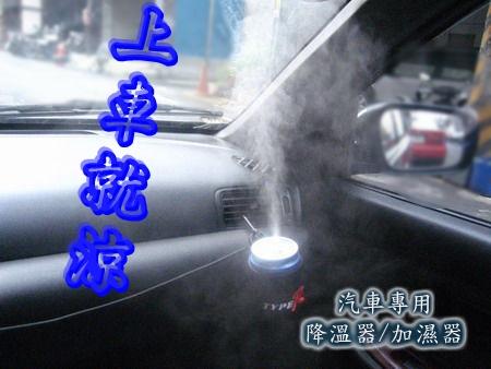 汽車降溫器(WB-20D)