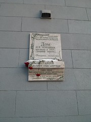 Photo of Stone plaque number 30623