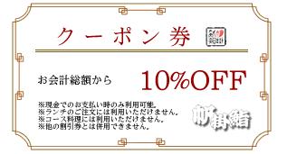 hokake-sushi-coupon-ticket