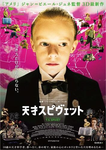 映画『天才スピヴェット』