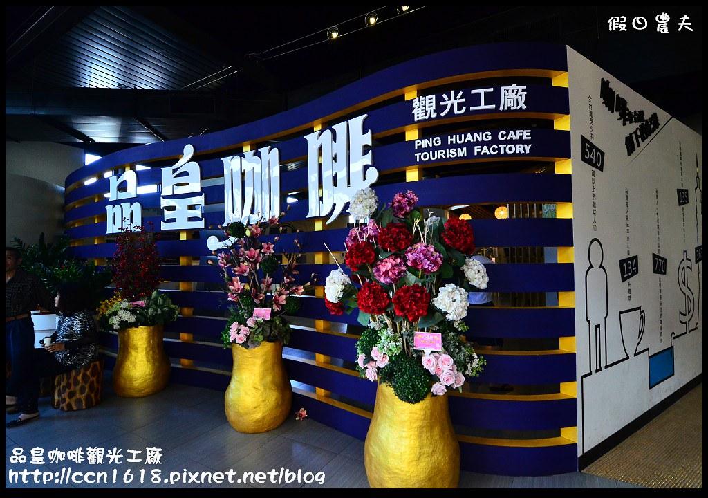 品皇咖啡觀光工廠DSC_6054