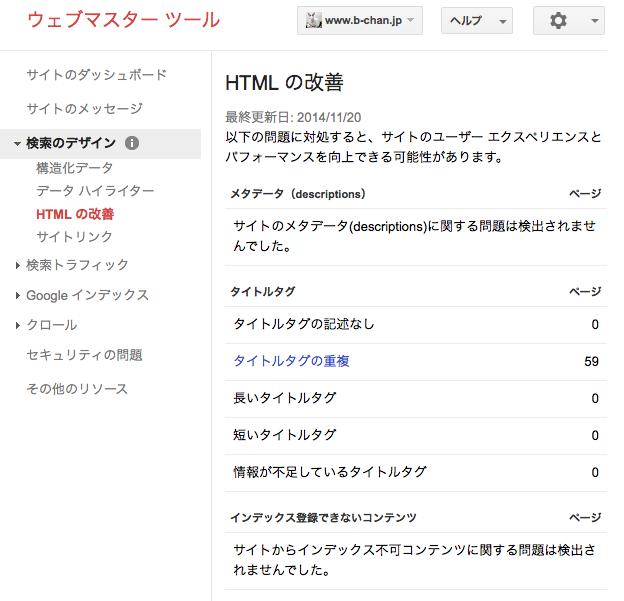 HTMLの改善