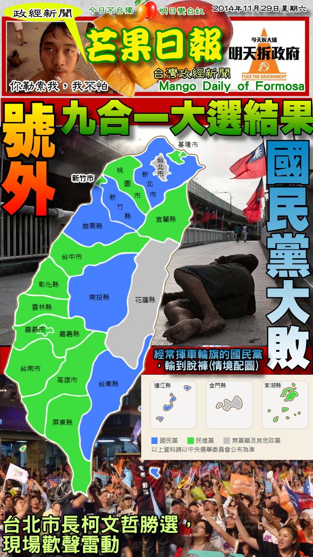 141129芒果日報--政經新聞--九合一選舉揭曉,國民黨全面潰敗