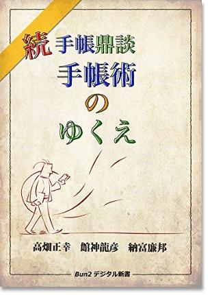 12月1日(月)「続手帳鼎談 手帳術のゆくえ」Kindle版発売です!