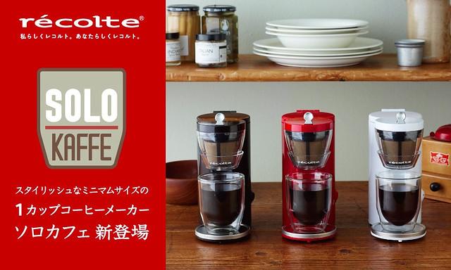 recolte solo kaffe