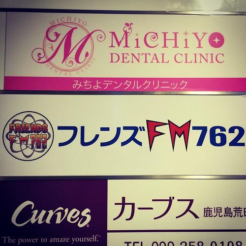 フレンズFM762
