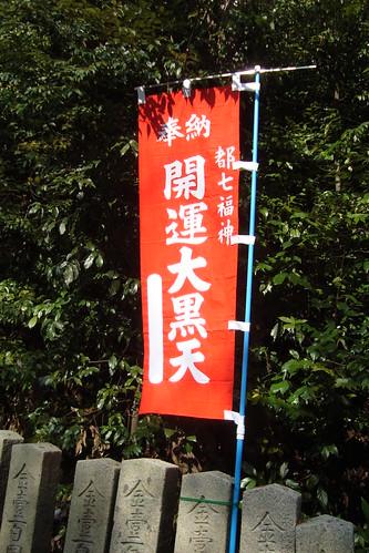 2015/01 松ヶ崎大黒天 #01