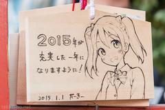 神田明神_絵馬_20150103-DSC_5819