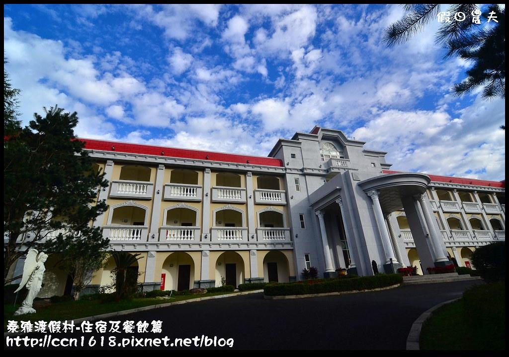 泰雅渡假村-住宿及餐飲篇DSC_0537