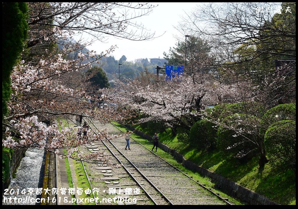 2014京都大阪賞櫻自由行.蹴上鐵道DSC_0290