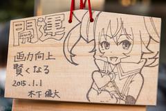 神田明神_絵馬_20150103-DSC_5862