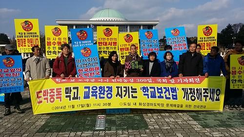 20141117_용산농성300일맞이기자회견