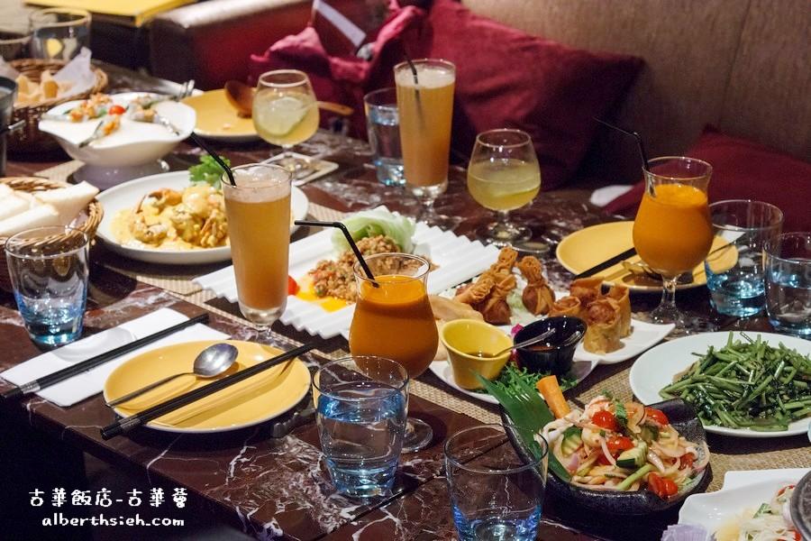 古華花園飯店-古華薈