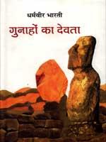 धर्मवीर भारती द्वारा रचित गुनाहों का देवता