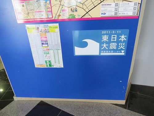Tsunami water level, Shiogama