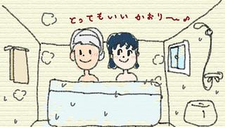 風呂-with-すがめ