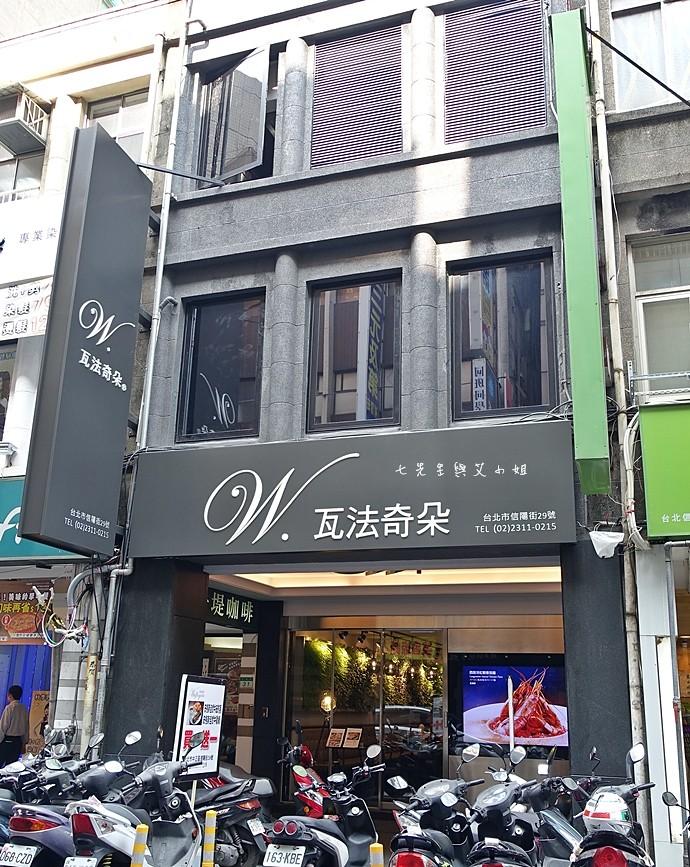 1 瓦法奇朵 台北車站信陽店 2014台北車站大聖誕樹