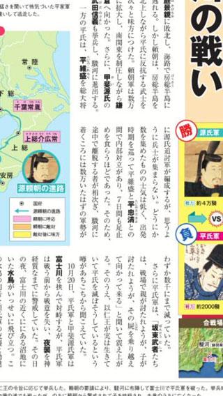 日本の合戦のページの拡大