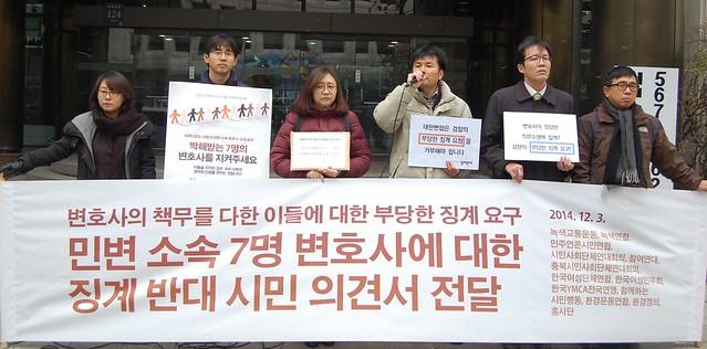 141203_민변지키기 시민의견서전달 (2)